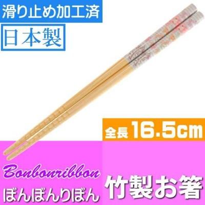 ぼんぼんりぼん くまさん 竹製 お箸全長 16.5cm 滑り止め加工済み ANT2 キャラクターグッズ 竹製お箸 可愛い お箸 Sk198