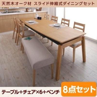 ダイニングテーブルセット 8人掛け 8点セット(テーブル幅140-240+チェア6脚+ベンチ) 天然木オーク材 スライド伸縮式 おしゃれ