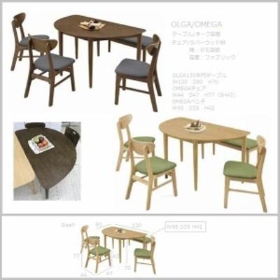 <OLGA/OMEGA>130半円食卓5点セット<130半円テーブル+チェア3脚+95ベンチ>の5点セット<正規ブランド品>検品発送 オーク材