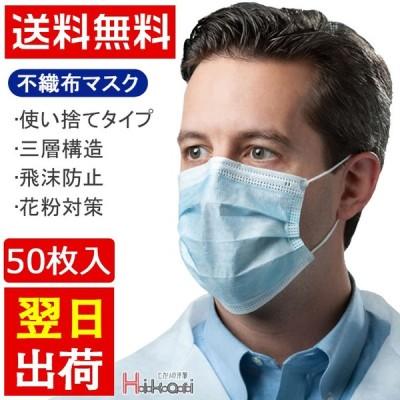 マスク 50枚+1枚 箱 在庫あり 翌日発送 使い捨てマスク 三層構造マスク 不織布マスク PM2