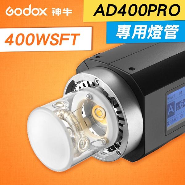【現貨】AD400 Pro 專用 燈管 神牛 Godox 閃光燈 閃燈 攝影燈 棚燈型 燈泡 閃光燈管 400WS FT