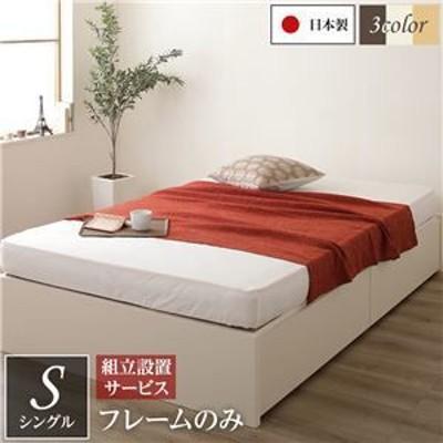ds-2111106 組立設置サービス 頑丈ボックス収納 ベッド シングル (フレームのみ) アイボリー 日本製 引き出し2杯付き【代引不可】 (ds211