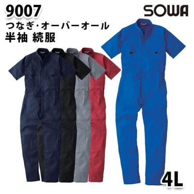 SOWAソーワ 9007  4L  半袖 続服 つなぎ ツナギ