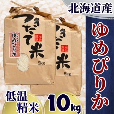 13-8 令和2年産 北海道産ゆめぴりか10kg(5kg×2袋) 【つきたてそのまま・低温精米】(クラフト袋)