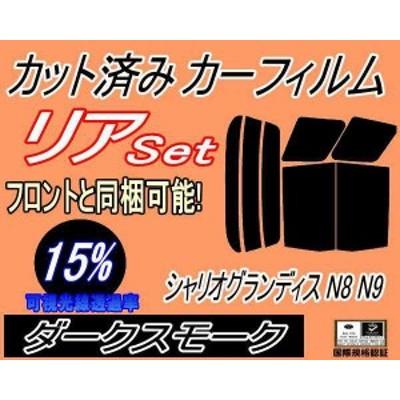 リア (b) シャリオグランディス N8 N9 (15%) カット済み カーフィルム 車種別 N84W N86W N94W N96W ミツビシ