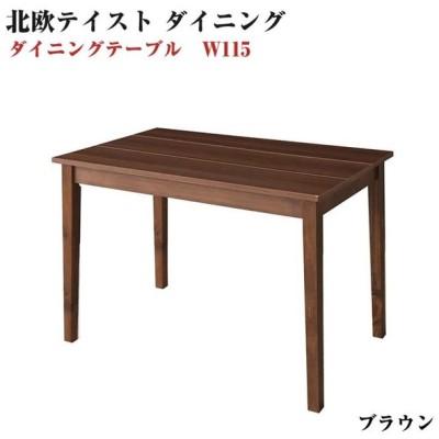 北欧テイスト ダイニング家具 Lucks ルクス ダイニングテーブル ブラウン W115 食卓テーブル