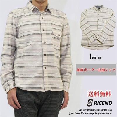ボーダーシャツ メンズ リネンシャツ 長袖シャツ 綿麻 コットン シンプル ブラウス オフ ベージュ カジュアル 細身 扱いやすい 送料無料