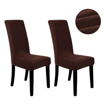 uxcell 椅子カバー チェアカバー ベルベット フルカバー ストレッチ 無地 ふわふわ 取り外し可能 洗える 2枚 セット チョコレート M