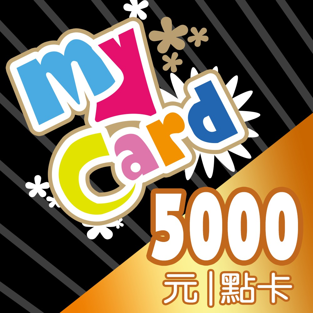 MyCard 5000點點數卡 【經銷授權 APP自動發送序號】