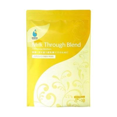 母乳詰まりサポートハーブティー AMOMA ミルクスルーブレンド 2.0g×30ティーバッグ 授乳中の飲み物やハーブティをお探しのママへ・ノ