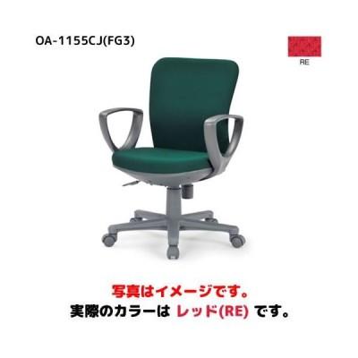 OA-1155CJ(FG3)RE アイコ オフィスチェア ローバックサークル肘タイプ レッド