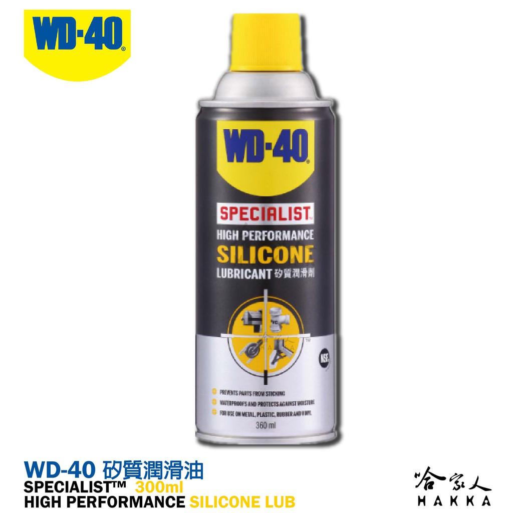 【 WD40】 矽質復活劑 橡膠保護劑 SPECIALIST  膠條保護劑 橡膠墊片保護劑   附發票  哈家人