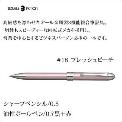 ボールペン シャープペンシル プラチナ DOUBLE ACTION 多機能ペン フレッシュピーチ メール便可