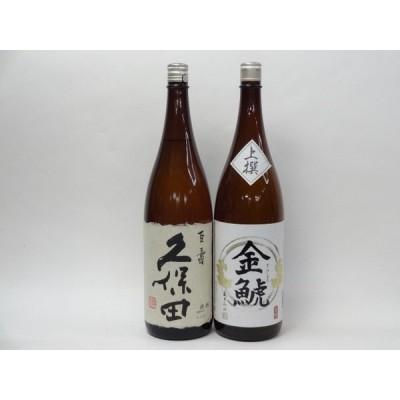 特選日本酒セット 久保田 金鯱 スペシャル2本セット(百寿 上撰)1800ml×2本