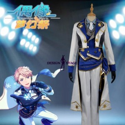 あんさんぶるスターズ! ES 鳴上 嵐 コスプレ衣装 コスチューム cosplay ハロウィン オーダーメイド可能 AS008