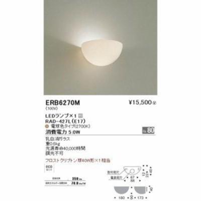 遠藤照明 ERB6270M ブラケットライト〈LEDランプ付〉