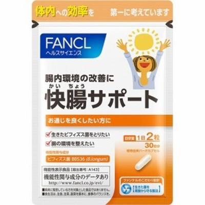 ファンケル 快腸サポート(60粒入)[機能性表示食品]