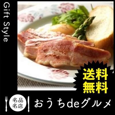 お取り寄せ グルメ ギフト ベーコン 燻製 家 ご飯 食品 ベーコン 燻製 北海道 「札幌バルナバフーズ」 農家のベーコン&バラエティセット