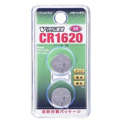 オーム電機 07-9969 Vリチウム電池(CR1620/2個入り) CR1620/B2P 079969