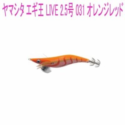 【Cpost】ヤマシタ エギ王 LIVE 2.5号 031 オレンジレッド (yamaria-605426) エギ 餌木 アオリイカ ルアー