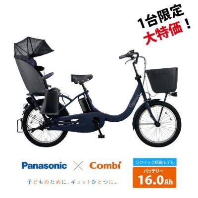 1台限定特価! Gyutto CROOM R EX(ギュットクルームR EX) BE-ELRE03  パナソニック電動自転車 ラクイック搭載 送料プランA