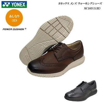 ヨネックス ウォーキング シューズ パワークッション メンズ MC105 3.5E YONEX Power Cushion Walking Shoes