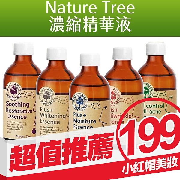 Nature Tree 濃縮精華液 250ml 精華安瓶原液 五款可選【小紅帽美妝】