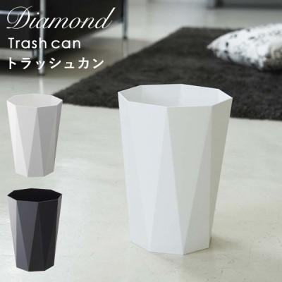 山崎実業 【 トラッシュカン ダイヤ 】 Diamond 8L ごみ箱 ホワイト ブラック ダストボックス くずかご  8角形 モダン 高級感