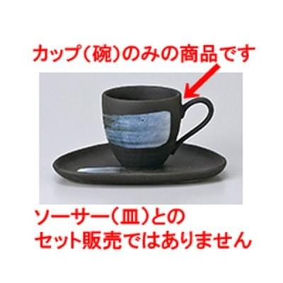 碗皿 洋食器 / 黒ハケメコーヒー碗丈 寸法:7 x 6.7cm ・ 160cc