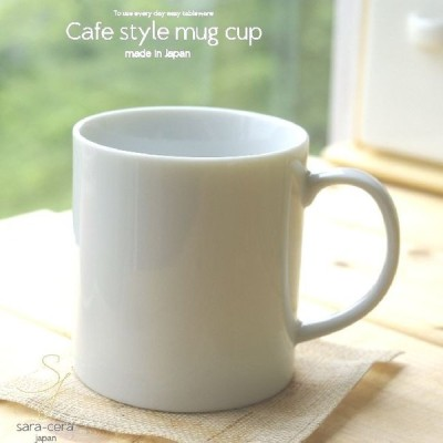 白い食器のストレートマグカップ Sサイズ 洋食器 食器 カフェ 人気 激安