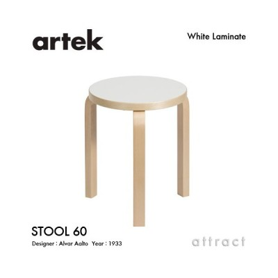 Artek アルテック STOOL 60 スツール 3本脚 バーチ材 座面(ホワイトラミネート) 脚部(クリアラッカー) デザイン:アルヴァ・アアルトト