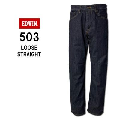 エドウィン 503 edwin 503 NEW エドウィン ワイド ストレート ジーンズ  デニム ストレッチ ワンウォッシュ 濃紺 E50304