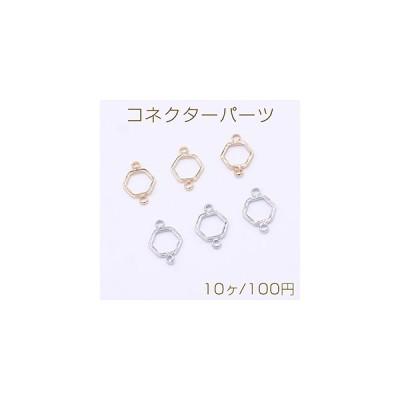 コネクターパーツ 六角形フレーム 2カン 9×13mm【20ヶ】