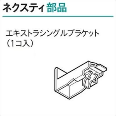 カーテンレール ネクスティ用 正面付けエキストラシングルブラケット ネクスティ用部品 TOSO