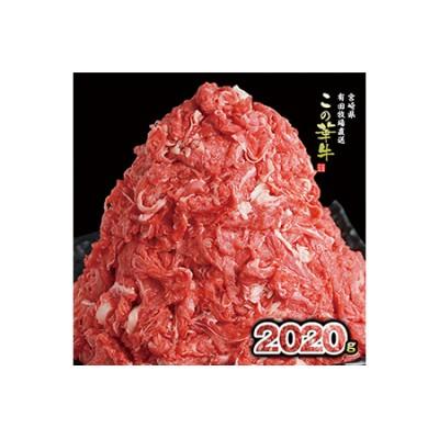 この華牛 【2020g】 切り落としたっぷり<1.9-9>