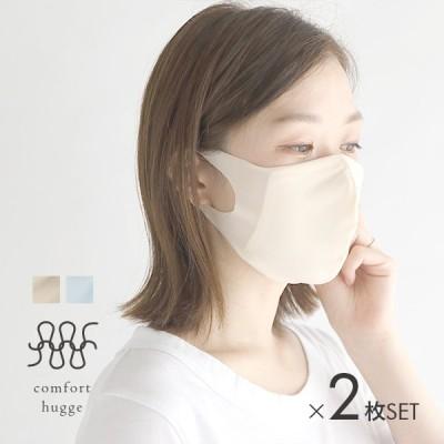 Comfort hugge(コンフォートハグ) 耳にやさしいふわとろマスク 2枚セット( ベージュ ブルー 痛くない スマイルコットン 洗える 子供用 小さめ ) 日本製