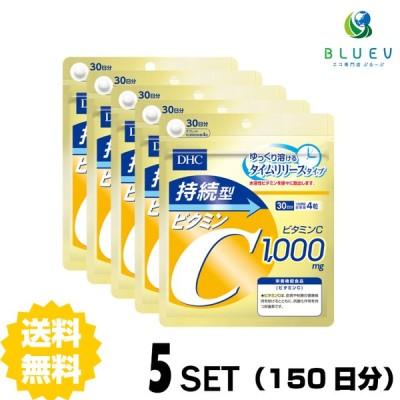 DHC 持続型ビタミンC 30日分(120粒)×5セット