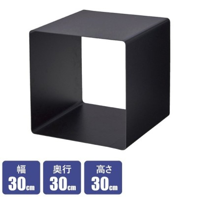 キューブbox 30cm角 スチール製 ブラック 板厚3mm キューブボックス