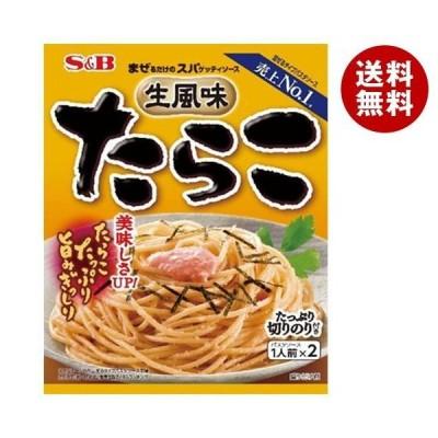 送料無料 エスビー食品 S&B まぜるだけのスパゲッティソース 生風味たらこ 53.4g×10袋入