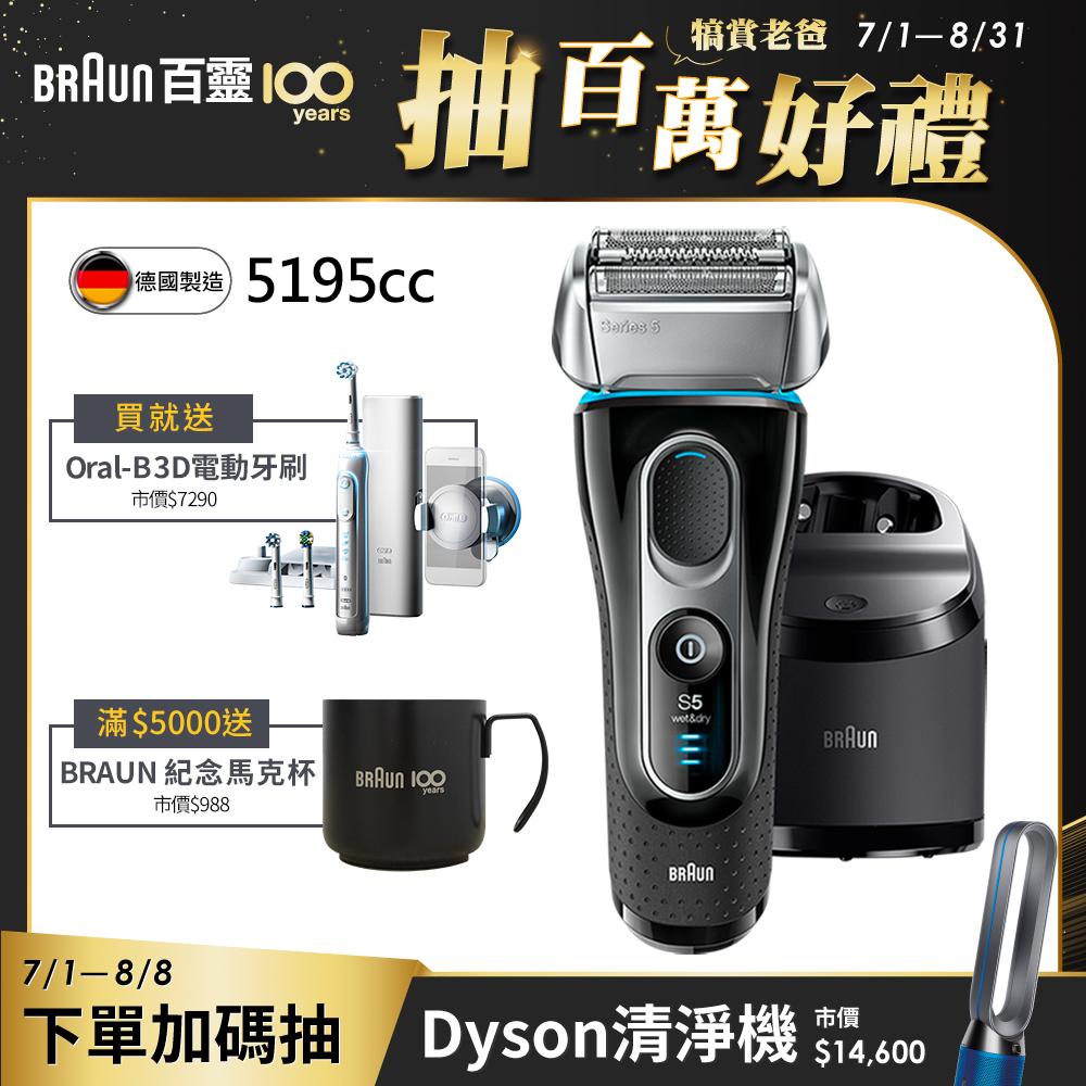 德國百靈BRAUN-5系列親膚靈動貼面電鬍刀5195cc