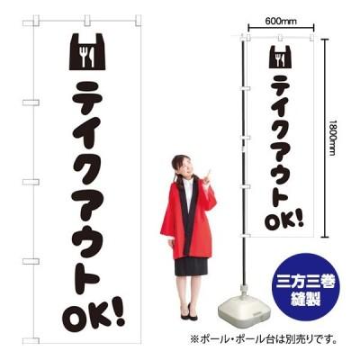 のぼり旗 テイクアウトOK! SKE-310 (三巻縫製 補強済み)