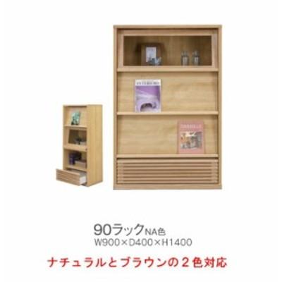 本棚 者棚 シェルフ ディスプレイシェルフ 90 ラック フリーラック90 日本製 完成品 木製 扉付き 薄型 おしゃれ 収納棚 フラップ扉 扉の