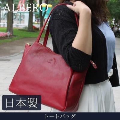 送料無料 ALBERO トートバッグ ピエロ 3908 革 レザー 本革 メンズ レディース 日本製 バッグ ギフト プレゼント 贈り物 クリスマス