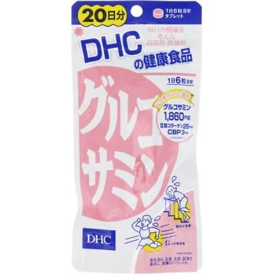 DHC 20日分 グルコサミン 120粒