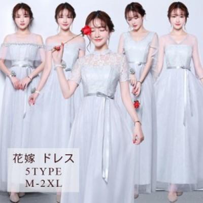 パーティードレス 結婚式 お呼ばれドレス ブライズメイドドレス パーティードレス 結婚式 結婚式ドレス 結婚式 お呼ばれドレス 結婚式 ド