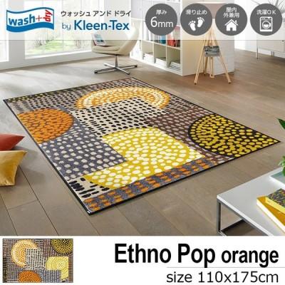 ラグ ラグマット 長方形 洗える おしゃれ wash+dry Ethno Pop orange 110×175 cm