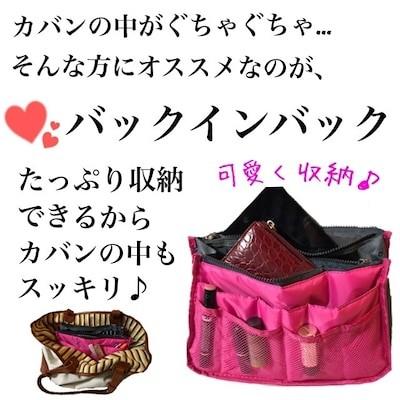 旅行用品 インナーバック トラベ バックインバッグ バック エコバック 旅行 ショルダーバック 化粧ポーチ トートバック バッグインバック
