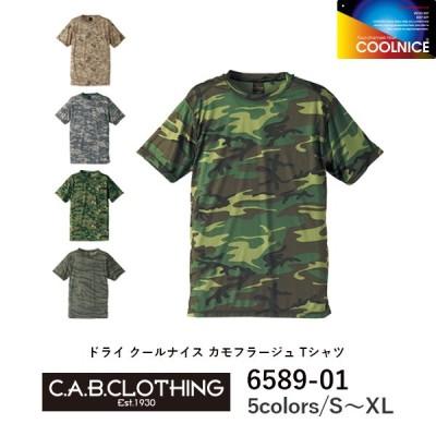 ドライ クールナイス カモフラージュTシャツ【C】