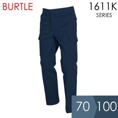 BURTLE バートル 秋冬 作業服 1611K-3 ハードツイル カーゴズボン ネイビー (70〜100) 作業着 1611シリーズ