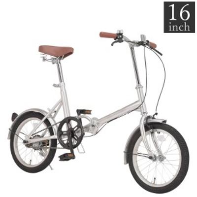 自転車 折りたたみ自転車 16インチ シルバー 泥よけ付き 折り畳み おしゃれ  スチール製 シングルギア 送料無料 通勤 通学
